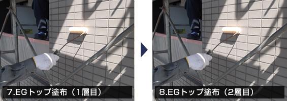 7.EGトップSG塗布(1層目) 8.EGトップSG塗布(2層目)