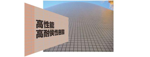 高性能・高耐候性樹脂