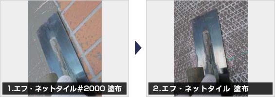 1.エフ・ネットタイル#2000 → 2.エフ・ネットタイル