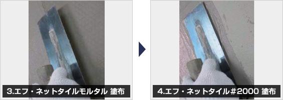 3.エフ・ネットタイルモルタル → 4.エフ・ネットタイル#2000